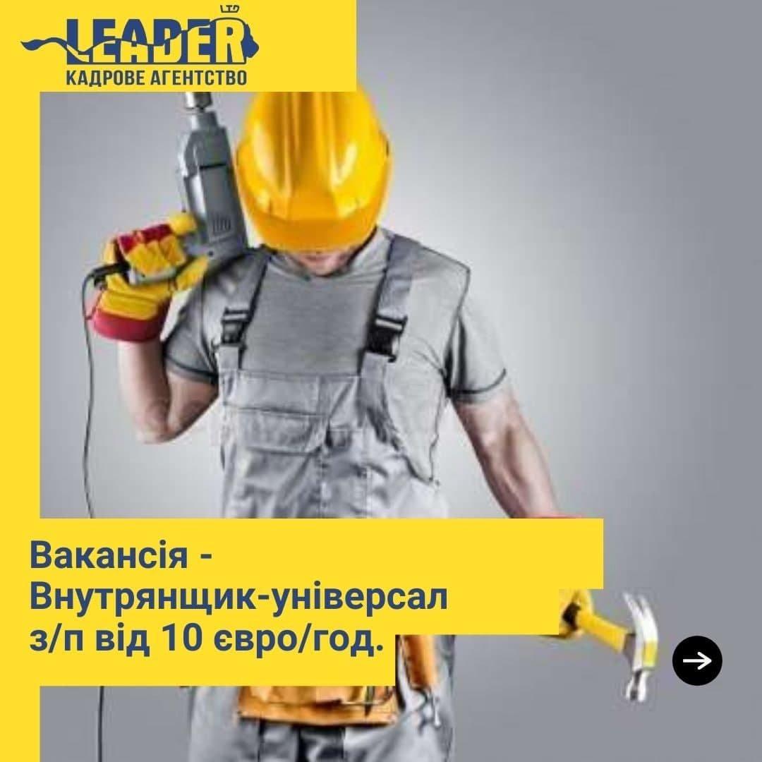 Вакансії для будівельників у Німеччині, Кадрове агентство ЛІДЕР-ЛТД