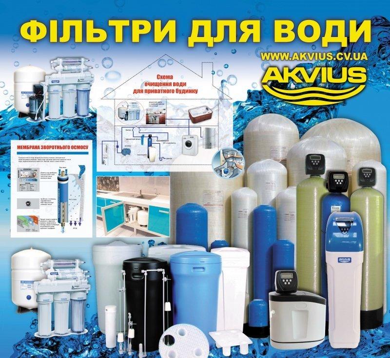 Фільтри для води - замовити фільтр для води, Аквіус