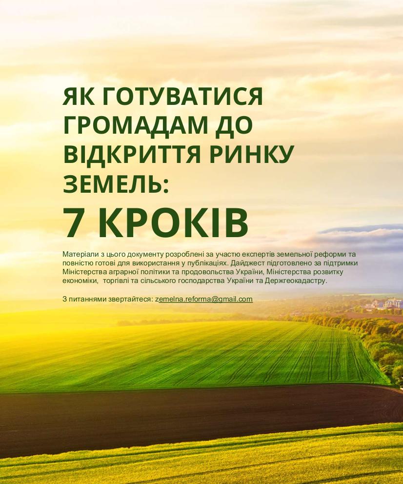 Як готуватися громадам Івано-Франківщини до відкриття ринку землі: 7 кроків , фото-1